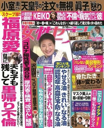 3月4日発売の女性セブンに掲載されました。